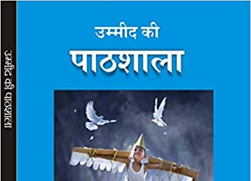 book-ummeed-ki-pathshala