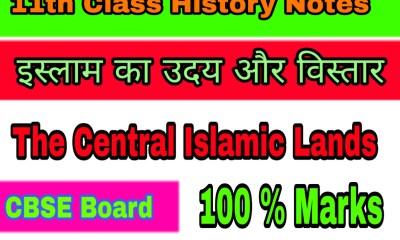 ध्याय 4 केंद्रीय इस्लामी भूमि (भाग 2)