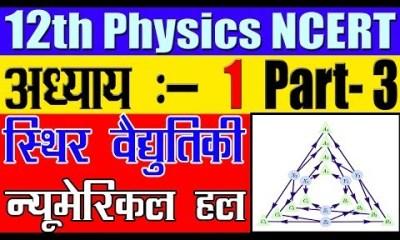 भौतिक विज्ञान अध्याय 2 स्थिरवैद्युतिकी (भाग 8)