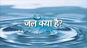 digilep विज्ञान जल