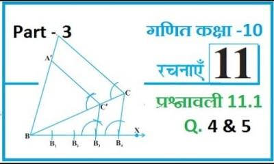 digilep-10th-maths-रचनाएँ.