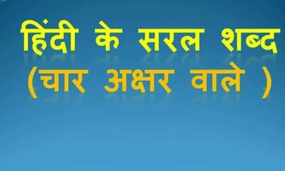 DigiLEP हमारा घर हमारा विद्यालय कक्षा 3-5 हिन्दी शब्द पहचान 18.07.2020