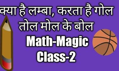 DigiLEP कक्षा 1st 2nd गणित कक्षा 2 के पाठ 1 के अंतर्गत क्या है लंबा , क्या है गोल 15.07.2020
