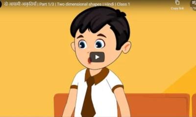 कक्षा 3-5 | विषय - गणित आकृतियों की पहचान