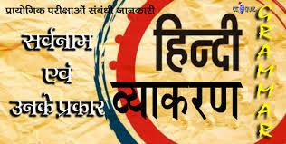 DigiLEP कक्षा 3-5 | विषय - हिन्दी सर्वनाम | दिनांक: 01.09.2020