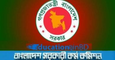 বাংলাদেশ সরকারি কর্ম কমিশন বিসিএস