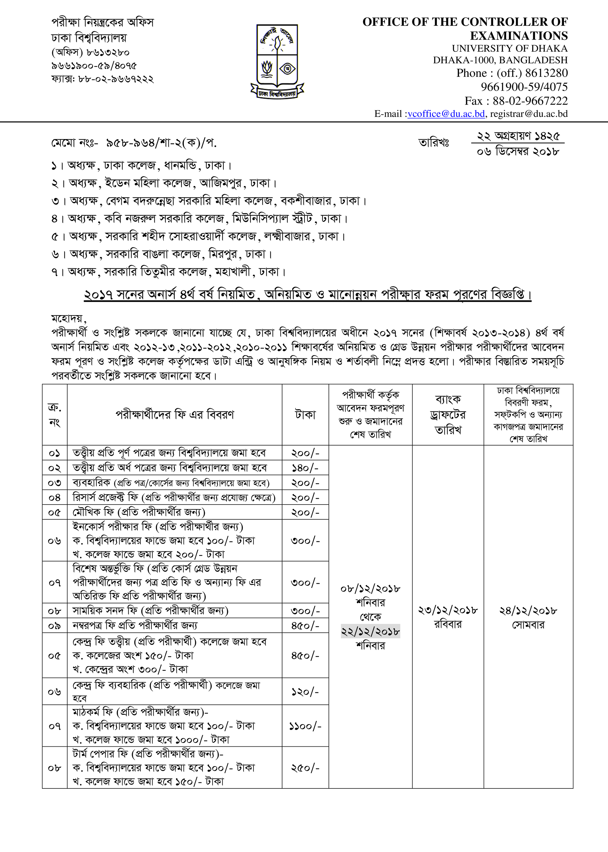DU 7 college Honours 4th Year Form Fill up Notice 2018