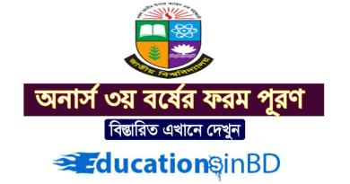 জাতীয় বিশ্ববিদ্যালয়ের অনার্স ৩য় বর্ষের পরিক্ষার ফরম পূরণ ২০১৯ honours 3rd year exam form fill up
