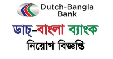 Dutch Bangla Bank Job Circular Dutch Bangla Bank Limited Job Circular 2ww.dutchbanglabank.com