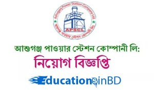 Ashuganj Power Station Company Job CircularAshuganj Power Station Company Job Circular