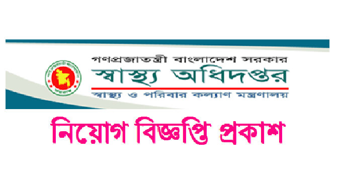 DGHS Job Circular & MCQ Test Exam Date – www.dghs.gov.bd