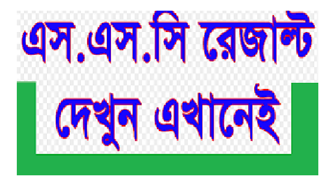 SSC Result 2018 Institute Wise SSC Result 2019 by EIIN Number