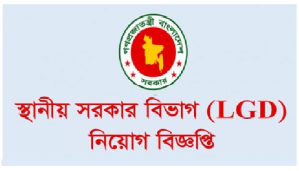 Local Government Division Job Circular- www.lgd.gov.bd