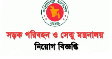 Ministry Of Road Transport And Bridges Job Circular