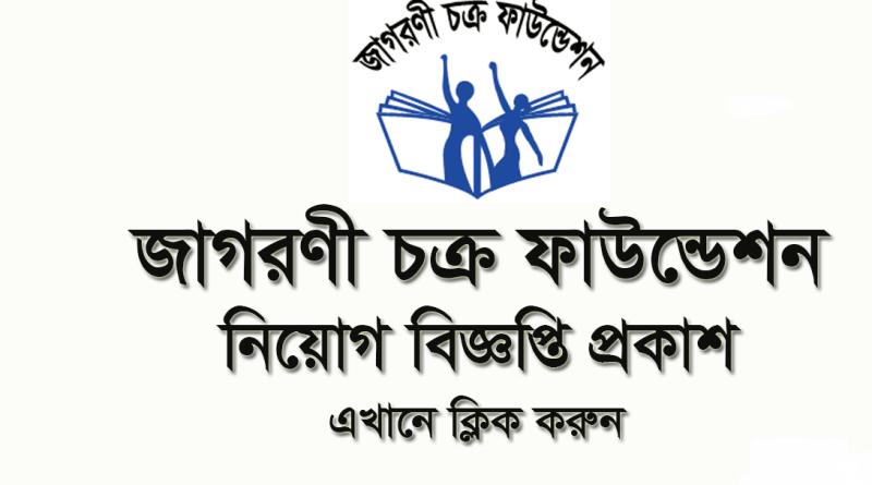 Jagorani Chakra Foundation – JCF job circular 2018