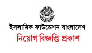 Islamic Foundation Job Circular