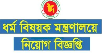 Ministry of Religious Affairs Job Circular – www.mora.gov.bd