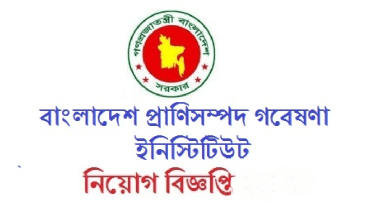 Bangladesh Livestock Research Institute BLRI Job Circular – www.blri.gov.bd