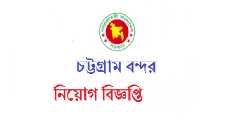 Chittagong Port Authority CPA job Circular – www.cpa.gov.bd
