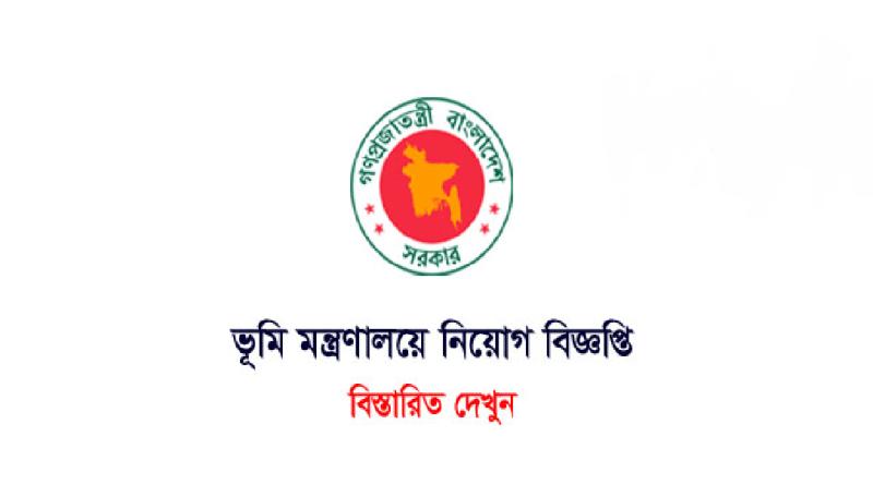 Ministry of Land job circular & Result 2018 – www.minland.gov.bd