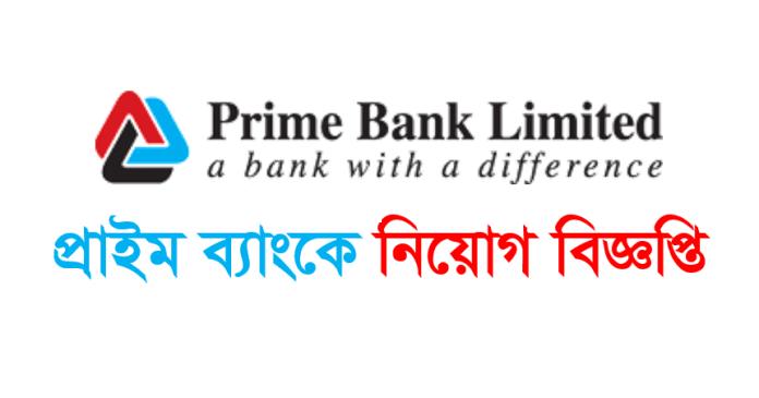 Prime Bank Limited Job Circular Application Online – primebank.com.bd