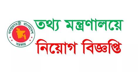 Ministry of Information job circular -2018