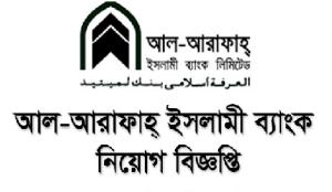 Al-Arafah Islami Bank Job Circular – www.al-arafahbank.com