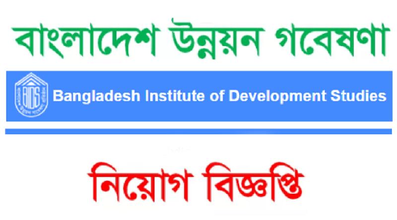 Bangladesh Institute of Development Studies BIDS Job circular – www.bids.org.bd