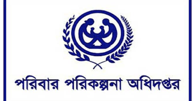 Directorate General of Family Planning Exam Result