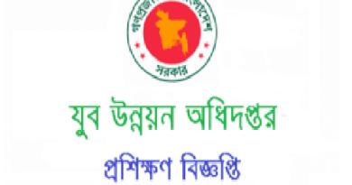 Department of youth development Training Program circular -2018