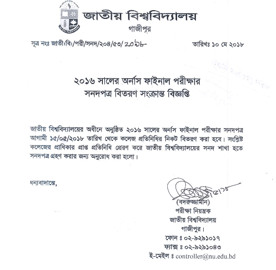National University Honours Certificate Distribution Notice