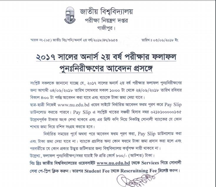 National University Bangladesh Honours 2nd Year Result Re-scrutiny Notice