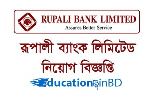 Rupali Bank Job Circular 2018 Details
