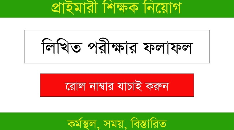 primary assistant teacher result 2019 Primary Assistant Teacher Exam Result 2018 Date