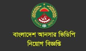 Bangladesh Ansar Vdp Job Circular -2018 - www.ansarvdp.gov.bd Bangladesh Ansar Vdp Gov Bd job circular -2018