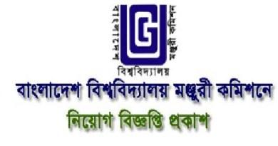 Bangladesh University Grants Commission UGC Job Circular 2018 www.ugc.gov.bd