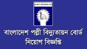 Bangladesh Rural Electrification Board BREB Exam Question Answer Result 2019
