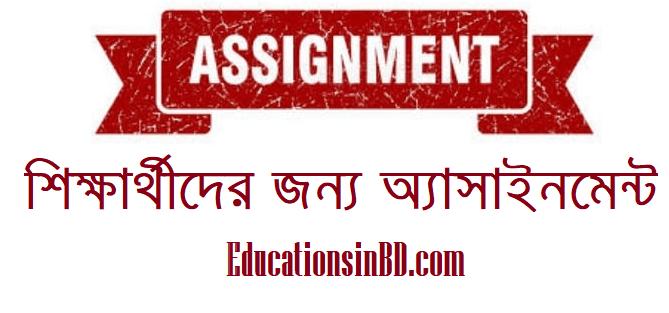 HSC Assignment 2nd week Download PDF 2021 ২০২২ সালের এইচএসসি পরীক্ষার্থীদের জন্য দ্বিতীয় সপ্তাহের অ্যাসাইনমেন্ট প্রকাশ