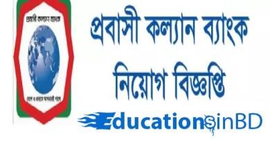 Probashi Kallyan Bank Job Circular 2018 Update -www.pkb.gov.bd