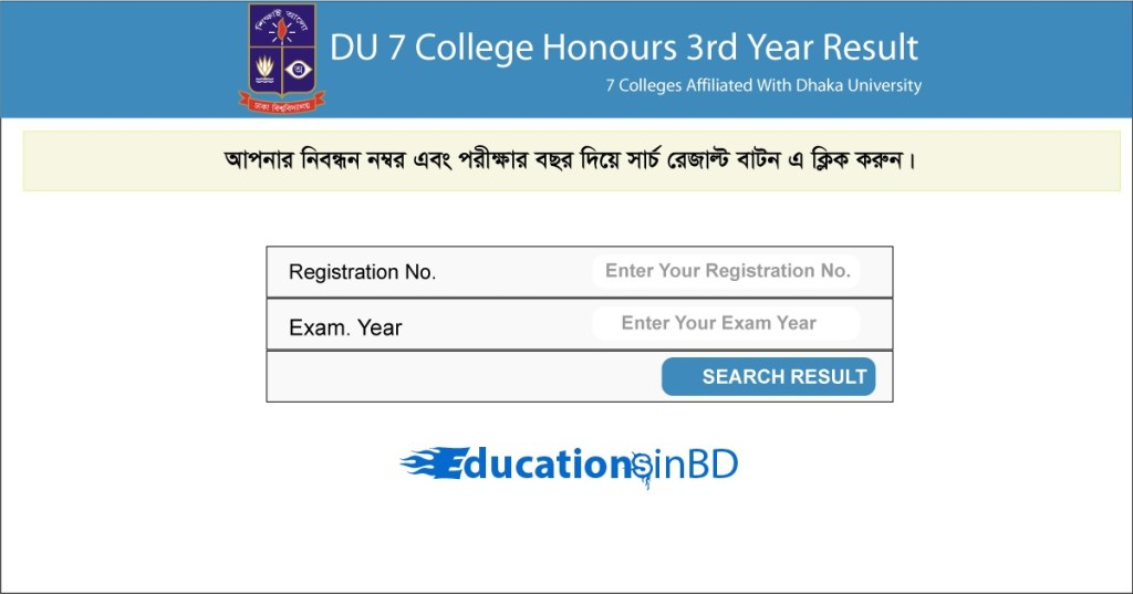 How to Check DU 7 College 3rd Year Result By Online?