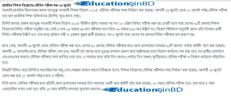 Primary Assistant Teacher Viva Date Published 2018