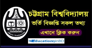 Chittagong University Admission Test Notice Result For Session 2018-2019