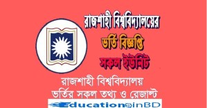 Rajshahi University Admission Test Notice Result 2018-19 Session Download