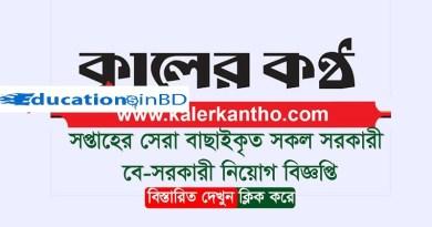 Kalerkantho Weekly Jobs Newspaper and Job Circular 2018