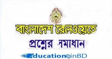 Bangladesh Railway Question Solution Exam Result and Viva Date 2018 Bangladesh Railway Question Solution 2018 -www.railway.gov.bd