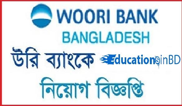 Woori Bank Job Circular 2018 career - www.go.wooribank.com