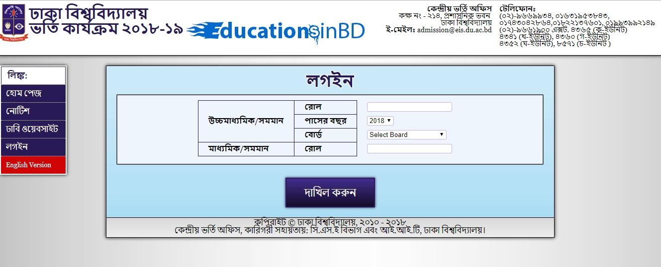Dhaka University (DU) CHA Unit Admission Result 2018