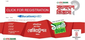 Bangladesh Jiggasha Quiz Contest Show | Independent TV