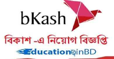 Bkash Ltd Jobs Circular & Apply Instruction 2018