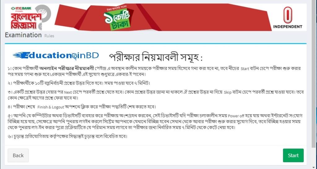When BangladeshJiggashaQuiz Show Online Exam result will be published?